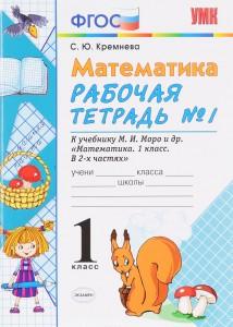Математика К учебнику Моро МИ 1 класс Рабочая тетрадь 1-2 части комплект Кремнева СЮ