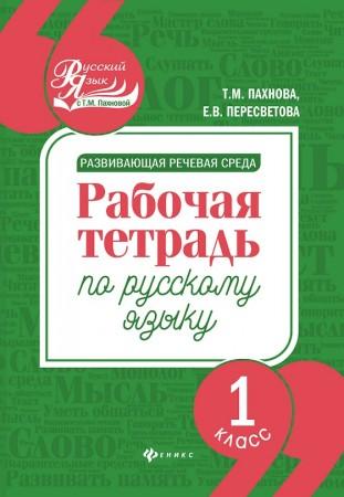 Русский язык Развивающая речевая среда 1 класс Рабочая тетрадь Пахнова ТМ 0+