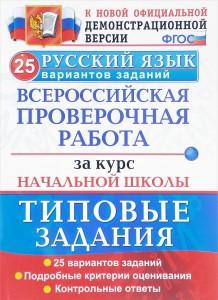 Русский язык ВПР за курс начальной школы 25 вариантов Типовые задания Пособие Волкова ЕВ