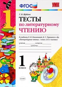 Литературное чтение Тесты к учебнику Климановой ЛФ Горецкого ВГ 1 класс Пособие Шубина ГВ