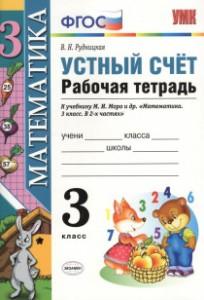 Математика Устный счет к учебнику Моро МИ 3 класс Рабочая тетрадь Рудницкая ВН