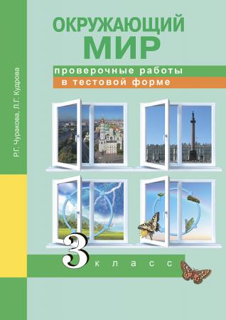 Окружающий мир Проверочные работы в тестовой форме 3 класс Учебное пособие Чуракова ЛГ 6+