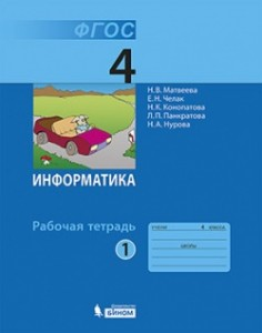 Информатика 4 класс Рабочая тетрадь 1-2 часть комплект Матвеева НВ