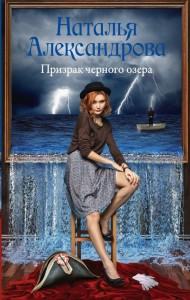 Призрак черного озера Книга Александрова Наталья 16+