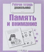 Память и внимание Рабочая тетрадь дошкольника Семакина Е