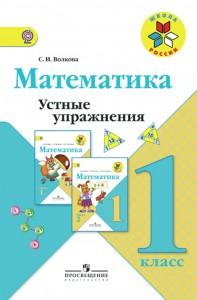 Математика Устные упражнения 1 класс Школа России Методическое пособие Волкова СИ 16+