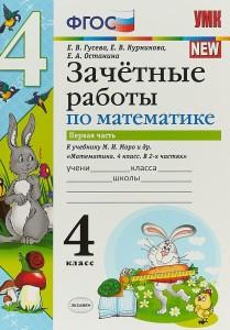 Зачетные работы по математике 4 класс 1-2 часть комплект Пособие Гусева ЕВ