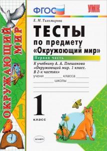 Окружающий мир 1 класс Тесты к учебнику Плешакова АА Учебное пособие 1-2 части комплект Тихомирова ЕМ