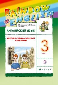 Английский язык Rainbow English Лексико грамматический практикум 3 класс Пособие Афанасьева ОВ 6+