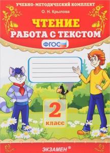 Чтение Работа с текстом 2 класс Пособие Крылова ОН