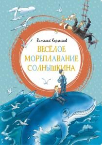 Веселое мореплавание Солнышкина Книга Коржиков Виталий 0+