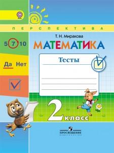 Математика Тесты 2 класс Перспектива Учебное пособие Миракова ТН 0+
