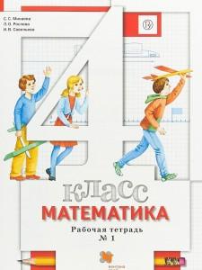 Математика 4 класс Рабочая тетрадь 1-2 часть комплект Минаева СС