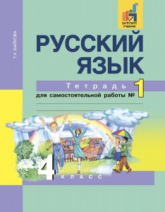 Русский язык Тетрадь для самостоятельной работы 4 класс Рабочая тетрадь 1-2 часть комплект Байкова ТА 6+