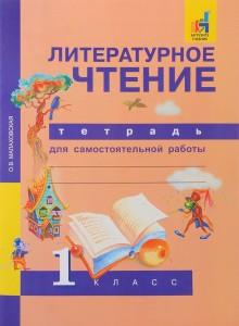 Литературное чтение Тетрадь для самостоятельной работы 1 класс Рабочая тетрадь Малаховская ОВ 6+