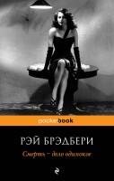 Смерть дело одинокое Книга Брэдбери Рэй 16+