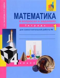 Математика в вопросах и заданиях Тетрадь для самостоятельной работы 4 класс Рабочая тетрадь 1-2 часть комплект Захарова ОА 6+