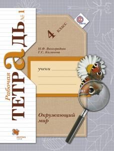 Окружающий мир 4 класс Начальная школа XXI века Рабочая тетрадь 1-2 часть комплект Виноградова НФ