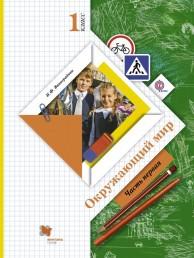 Окружающий мир 1 класс Учебник 1-2 часть комплект Виноградова НФ