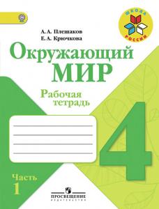 Окружающий мир 4 класс Школа России Рабочая тетрадь 1-2 часть комплект Плешаков АА 0+
