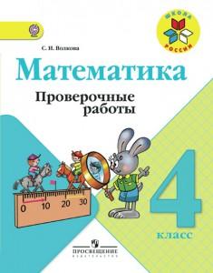 Математика Проверочные работы 4 класс Школа России Учебное пособие Волкова СИ 0+