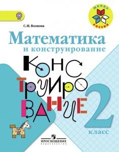 Математика и конструирование 2 класс Школа России Учебное пособие Волкова СИ 0+
