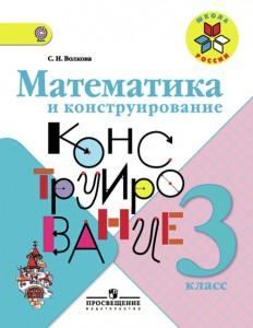 Математика и конструирование 3 класс Школа России Учебное пособие Волкова СИ 0+