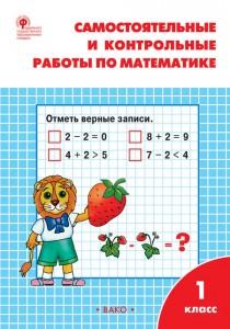 Математика Самостоятельные и контрольные работы 1 класс Учебное пособие Ситникова ТН 6+