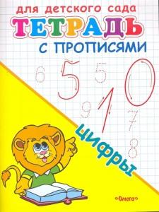 Прописи цифр Для детского сада Пособие Русакова ЕС 0+