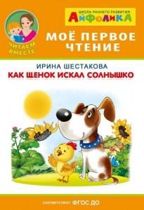 Как щенок искал солнышко Мое первое чтение Книга Шестакова Ирина 0+
