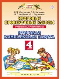 Итоговые проверочные работы Русский язык Математика Итоговая комплексная работа 4 класс Пособие Нефедов МГ