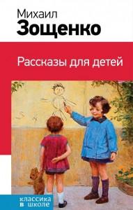 Рассказы для детей Книга Зощенко Михаил 12+