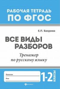 Русский язык Все виды разбора Тренажер 1-2 класс Рабочая тетрадь Бахурова ЕП 0+