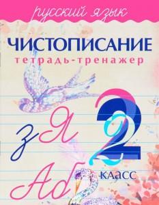 Русский язык Чистописание Тетрадь тренажер 2 класс Рабочая тетрадь Латынина АА 6+