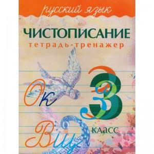 Русский язык Чистописание Тетрадь-тренажер 3 класс Рабочая тетрадь Латынина АА 6+