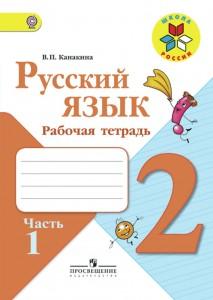 Русский язык 2 класс Школа России Рабочая тетрадь 1-2 часть комплект Канакина ВП 0+