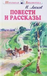 Повести и рассказы Книга Лесков Николай 12+