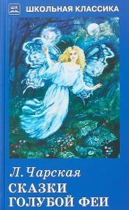 Сказки голубой феи Книга Чарская Лидия 6+