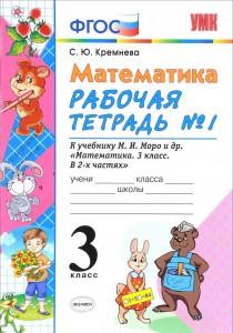 Математика к учебнику Моро МИ 3 класс Рабочая тетрадь 1-2 часть комплект Кремнева СЮ