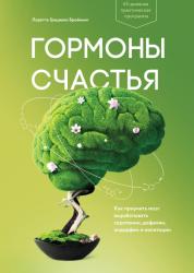 Гормоны счастья Как приучить мозг вырабатывать серотонин дофамин эндорфин и окситоцин Книга Бройнинг Лоретта 0+