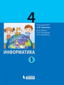Информатика 4 класс Пособие 1-2 часть комплект Павлов ДИ