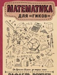 Математика для гиков Книга Роузен Рафаэль 12+