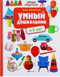 Умный дошкольник 4-5 лет Пособие Заболотная ЭН 0+