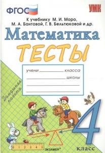 Тесты по математике 4 класс к учебнику Моро МИ Учебное пособие Погорелова НЮ