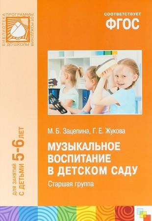 Музыкальное воспитание в детском саду Старшая группа Для занятий с детьми 5-6 лет Методическое пособие Зацепина МБ 0+