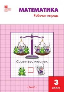 Математика 3 класс Рабочая тетрадь Ситникова ТН  6+