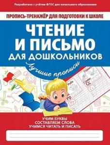 Чтение и письмо для дошкольников Пропись тренажер Рабочая тетрадь Ивлеева ВВ 0+