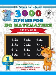 Математика 3000 примеров Счет от 6 до 10 1 класс Пособие Узорова ОВ 6+
