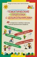 Тематические прогулки с дошкольниками Картотека воспитателя Пособие Белая КЮ