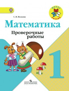 Математика Проверочные работы 1 класс Школа России Учебное пособие Волкова СИ 0+